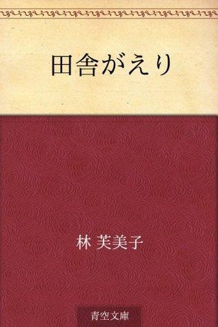 Inakagaeri Fumiko Hayashi