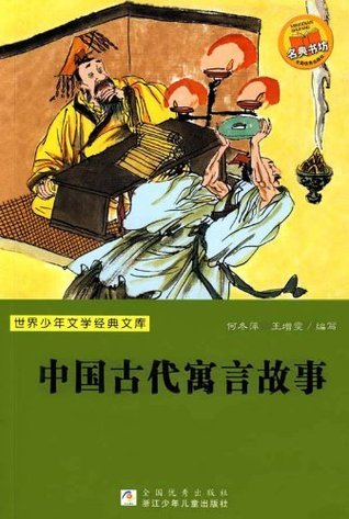 Chinese Ancient Fables (Chinese Edition) -- BookDna Famous Childrens Literature DongPing He