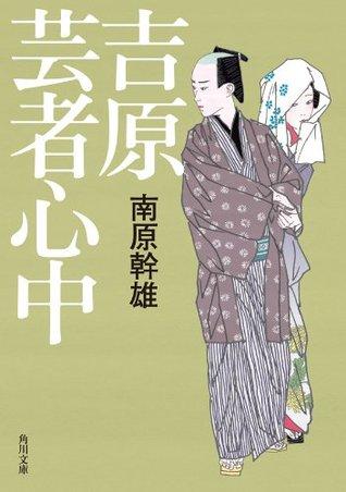 吉原芸者心中 (角川文庫)  by  南原 幹雄