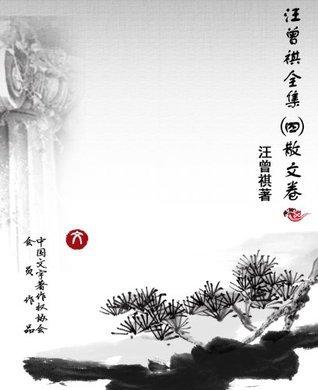 汪曾祺全集(4) (中国现当代作家书系) (Chinese Edition) 汪曾祺