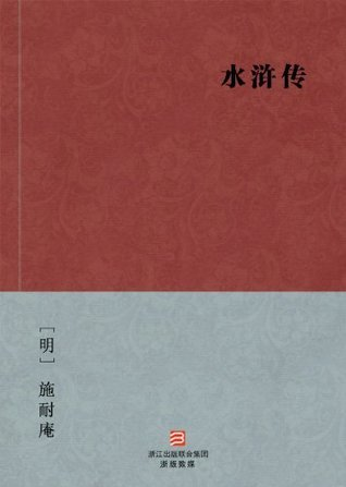 Heroes of the Marshes (Water Margins) (Shui Hu Zhuan) (Chinese Edition) -- BookDNA Chinese Classics  by  Shi Naian