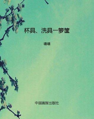 杯具、洗具一箩筐 (笑傲江湖)  by  嘻嘻