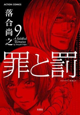 罪と罰 : 9 (アクションコミックス)  by  落合 尚之