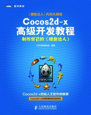 Cocos2d-x高级开发教程:制作自己的《捕鱼达人》 火烈鸟网络科技