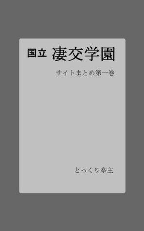 kokuritsuseikougakuen 001  by  tokkuriteisyu