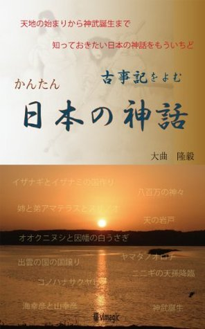 kanntannnihonnnosinnwa (rekisiwotadoru)  by  OOMAGARITAKAKI