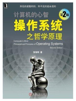 操作系统之哲学原理 第2版  by  邹恒明