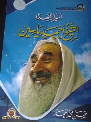 أمير الشهداء الشيخ أحمد ياسين  by  حسن محمد أحمد