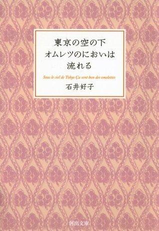 東京の空の下オムレツのにおいは流れる (河出文庫)  by  石井好子
