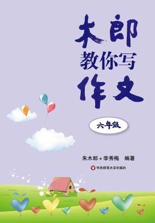 木郎教你写作文(6年级) (Chinese Edition)  by  朱木郎