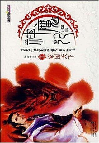 神魔记1:家国天下 (快读小说+奇幻控)  by  姚无伤