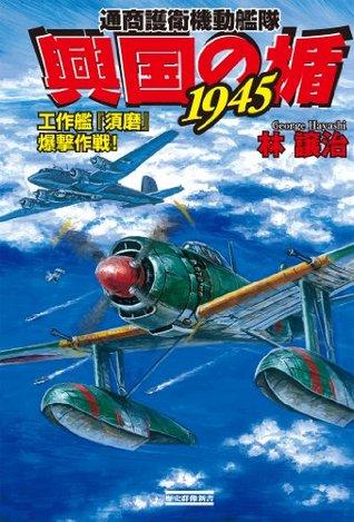 興国の楯1945 工作艦『須磨』爆撃作戦!: 5 林譲治