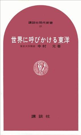 世界に呼びかける東洋 (講談社現代新書) 中村元
