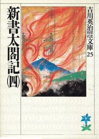 新書太閤記(四)  by  Eiji Yoshikawa