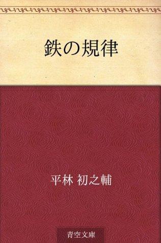 Tetsu no kiritsu Hatsunosuke Hirabayashi