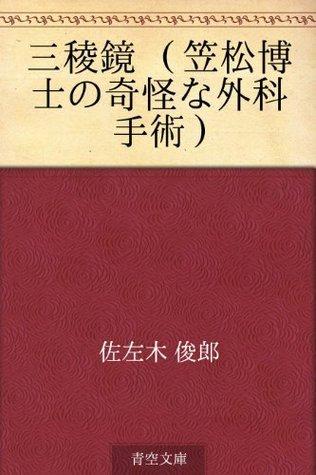 Sanryokyo kasamatsu hakase no kikai na geka shujutsu Toshiro Sasaki