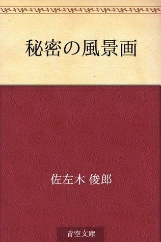 Himitsu no fukeiga  by  Toshiro Sasaki