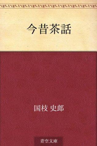 Konjakusawa  by  Shiro Kunieda
