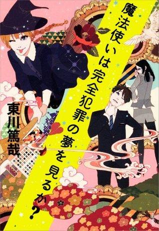 魔法使いは完全犯罪の夢を見るか? Tokuya Higashigawa