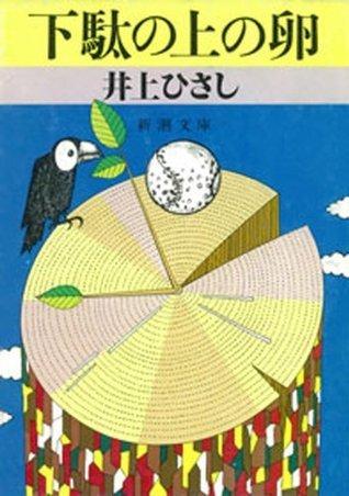 下駄の上の卵  by  井上 ひさし