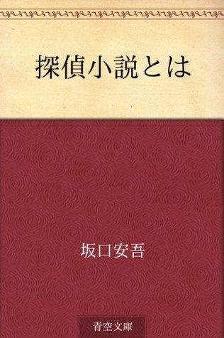 Tantei shosetsu to wa  by  Ango Sakaguchi