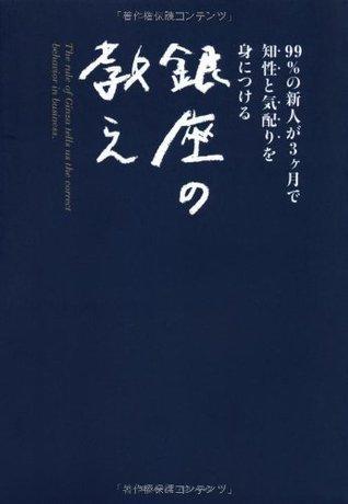 知性と気配りを身につける銀座の教え  by  日高利美
