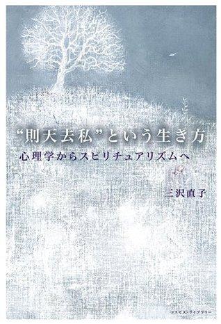 則天去私という生き方 __心理学からスピリチュアリズムへ 三沢 直子