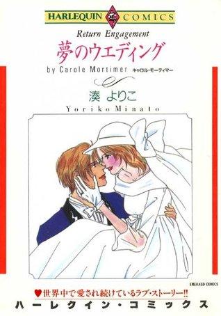 夢のウエディング (ハーレクインコミックス) Yoriko Minato