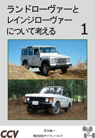 LANDROVERTORANGEROVERNITSUITEKANGAERUICHI (Cross Country Vehicle)  by  Ishikawa Yuichi