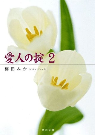 愛人の掟 2 (角川文庫)  by  梅田 みか