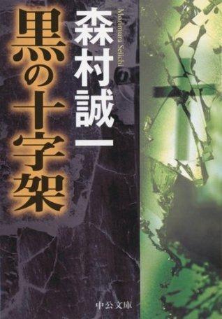 黒の十字架 Seiichi Morimura