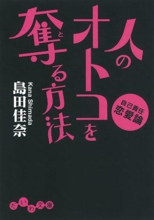 人のオトコを奪る方法 (だいわ文庫)  by  島田佳奈