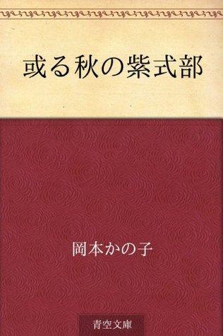 Aru aki no Murasaki Shikibu Kanoko Okamoto
