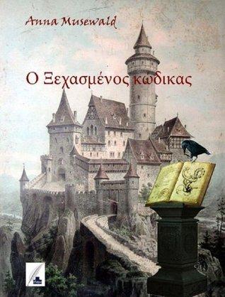 O xechasmenos kodikas  by  Anna Musewald