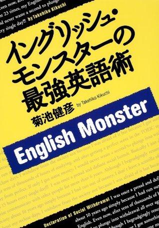 イングリッシュ・モンスターの最強英語術 (集英社ビジネス書)  by  菊池健彦