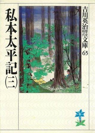 私本太平記(三) みなかみ帖 (吉川英治歴史時代文庫)  by  Eiji Yoshikawa