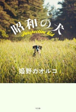 昭和の犬 [Shōwa no inu] Kaoruko Himeno
