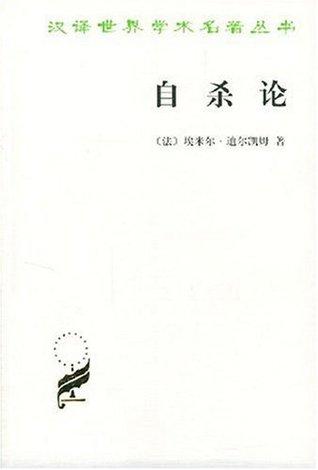 自杀论 (汉译世界学术名著丛书)  by  埃米尔·迪尔凯姆