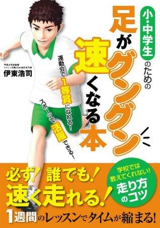 小・中学生のための足がグングン速くなる本 運動会で1等賞になれる! スポーツで活躍できる!  by  伊東 浩司