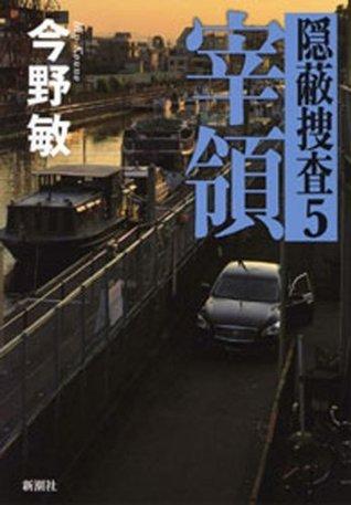 宰領 隠蔽捜査5  by  Bin Konno