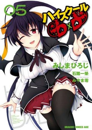 ハイスクールD×D(5) (ドラゴンコミックスエイジ) (Japanese Edition) みしま ひろじ