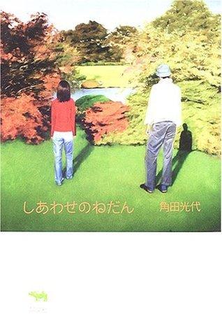 しあわせのねだん [Shiawase No Nedan] Mitsuyo Kakuta