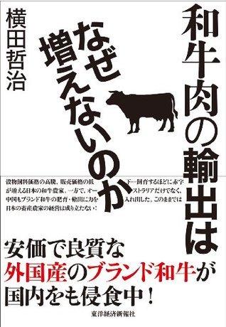 和牛肉の輸出はなぜ増えないのか 横田 哲治