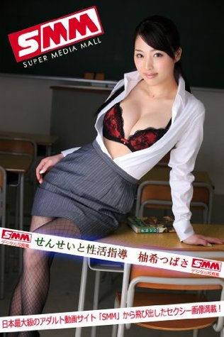 せんせいと性活指導 柚希つばさ SMMデジタル写真集  by  ケイ・エム・プロデュース