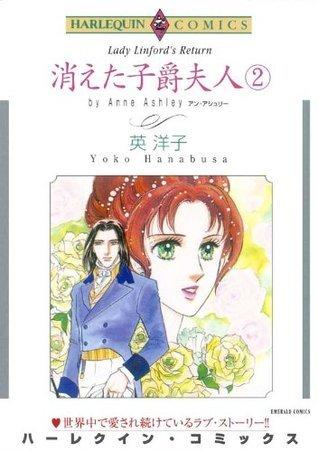 消えた子爵夫人 2巻: 2 (ハーレクインコミックス)  by  英 洋子
