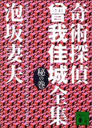 奇術探偵 曾我佳城全集 秘の巻 (講談社文庫)  by  泡坂妻夫