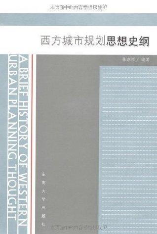 西方城市规划思想史纲 张京祥