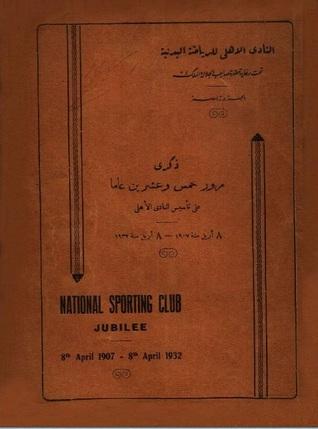 ذكري مرور 25 عاما علي تأسيس النادي الأهلي  by  النادي الأهلي