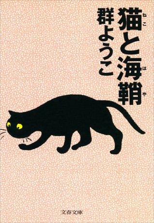 猫と海鞘(ほや) (文春文庫) 群 ようこ