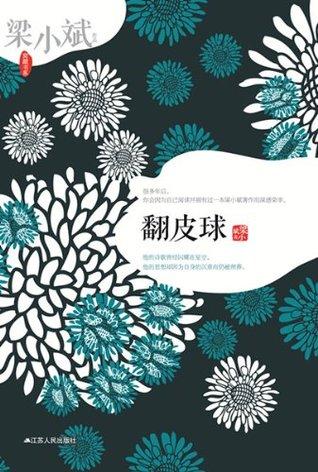翻皮球  by  梁小斌